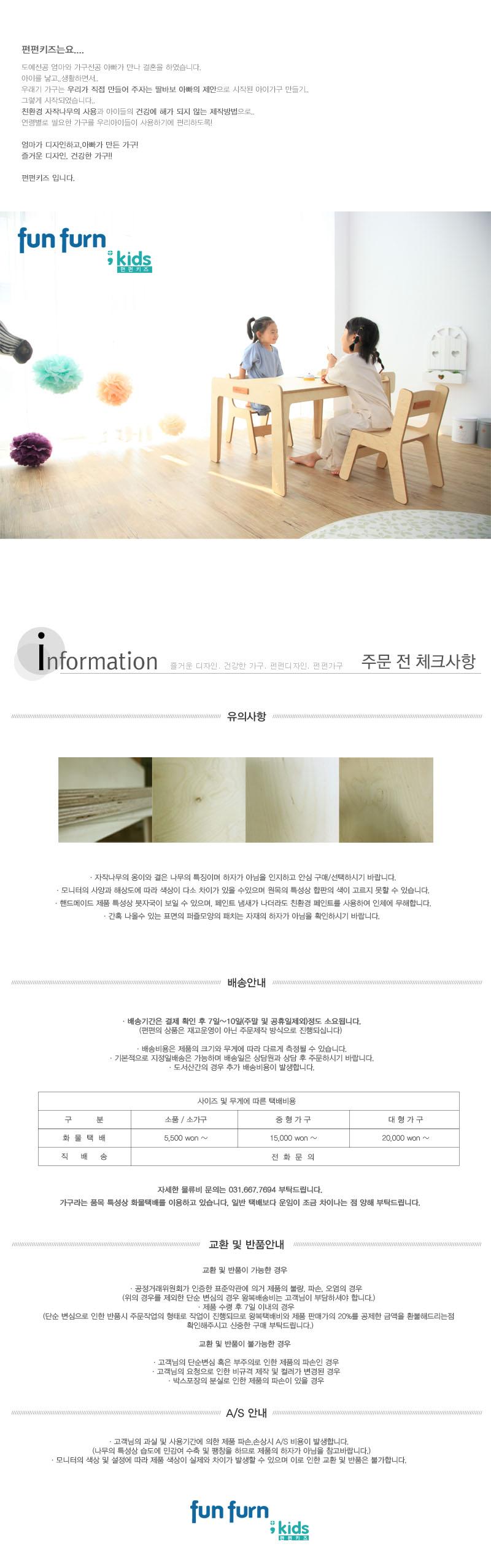 fj02-펀펀월드(우드세계지도 보드) - 펀펀, 108,000원, 장식/부자재, 벽장식